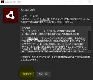 Adobe AIR ランタイムをインストール