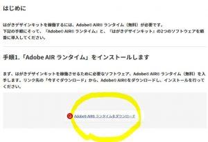 Adobe AIR ランタイムをダウンロードの仕方