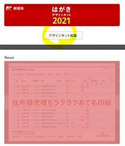 はがきデザインキッドインストール2021