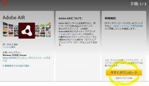 Adobe AIR ランタイムをダウンロード方法は
